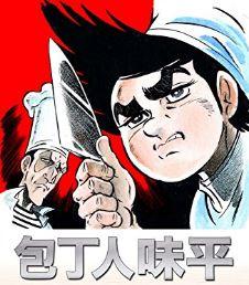 ajihei-manga