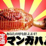 【マンガ肉】ルフィ並に食らいつきたくなる骨付き肉が気になる!
