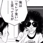 """目玉焼きの""""セレブ食い""""ってどういうこと・・・!?"""