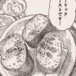 マンガ「三十路飯」◆32才独身女性の癒し飯『ガーリックトースト』