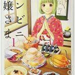 お腹が減りましたわァーーーー!「コンビニお嬢さま」の買い食い漫画