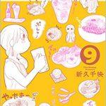 新久千映先生の『ワカコ酒』に登場する料理ベスト3