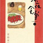 安倍夜郎先生の「深夜食堂」に登場する驚きのメニュー