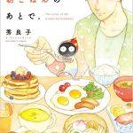 秀良子先生の『おしゃべりは、朝ごはんのあとで。』の絶品メニュー