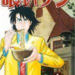 知識と味覚で事件解決する漫画「喰いタン」に登場する料理を紹介!