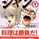 中華料理をメインにした漫画「鉄鍋のジャン」に登場する料理を紹介!