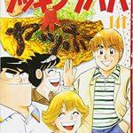 「クッキングパパ」で子供が喜ぶ料理BEST5!!