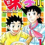 「ミスター味っ子」の続編「ミスター味っ子2」に登場する料理を紹介