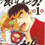 早食い競争漫画「喰いしん坊」に登場する食べ方を紹介!