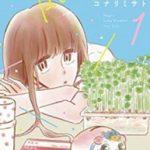 """漫画「凪のお暇」に出てくる麦茶ラテの代わりに""""ほうじ茶ラテ""""♪"""